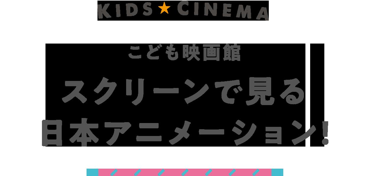 こども映画館 スクリーンで見る日本アニメーション
