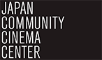 一般社団法人コミュニティシネマセンター