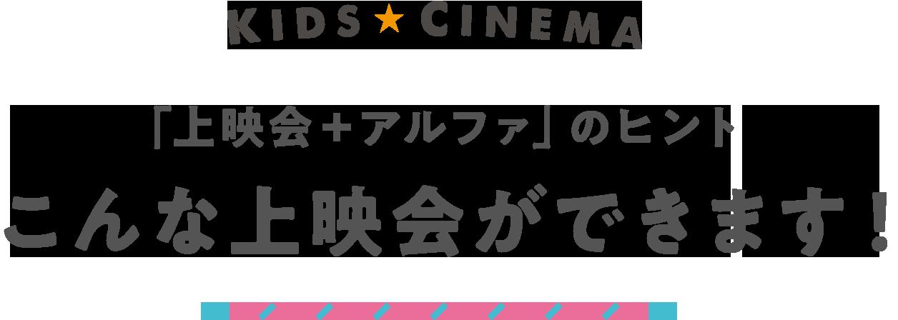 「上映会+アルファ」のヒントこんな上映会ができます!